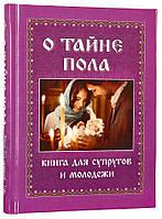 Про таємниці статі. Книга для подружжя та молоді