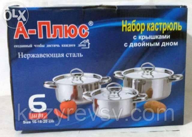 Набор из 3-х кастрюль(нержавейка) со стеклянной крышкой продам постоянно оптом и в розницу,Харьков