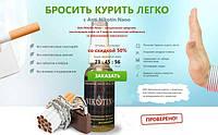 Брось курить уже сегодня с Антиникотин нано ,спрей ANTI NIKOTIN NANO