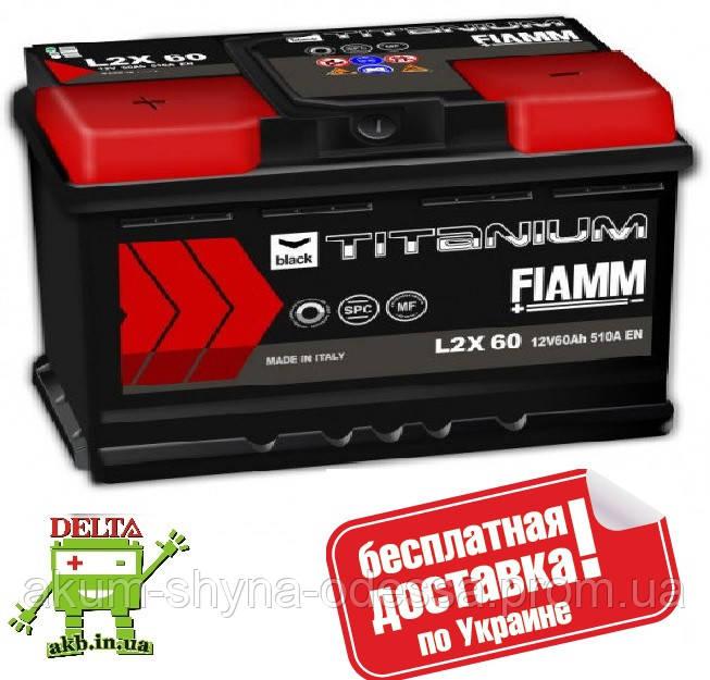 АКБ FIAMM TITANIUM BLACK 6СТ- 60Аз 510А L