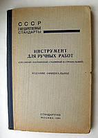 Инструмент для ручных работ (слесарный, плотничный, столярный и строительный). СССР. ГОСТы
