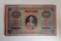Сувенирные деньги царские 100 рублей Катеринки