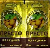 Инсектицид Престо 15 мл.