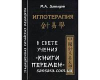 """Давыдов М. """"Иглотерапия в свете учения """"Книги Перемен"""""""