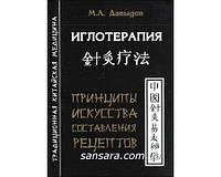 """Давыдов М. """"Иглотерапия. Принципы искусства составления рецептов"""""""