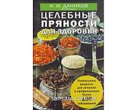 """Даников Николай """"Целебные пряности для здоровья"""""""