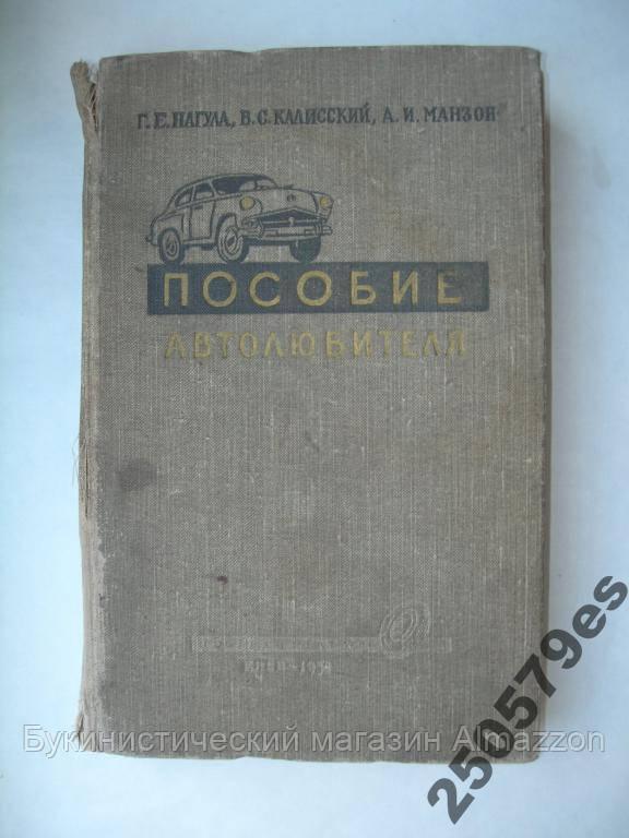 Пособие автолюбителя 1958г Москвич 402, Победа М20