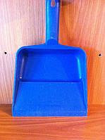 Совок лопатка для уборки мусора