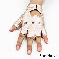 Женские стильные перчатки без пальцев цвет металлик серебрянные и розовое золото