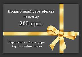 Подарочный сертификат на 200 гривен
