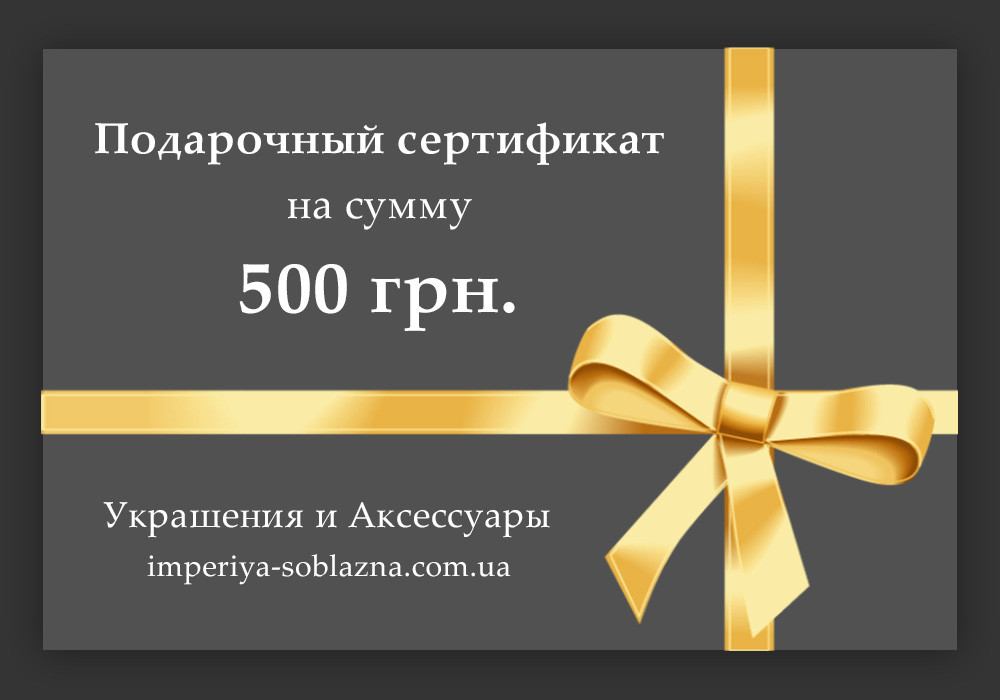 найти поздравления по подарку сертификат подарочный кухни