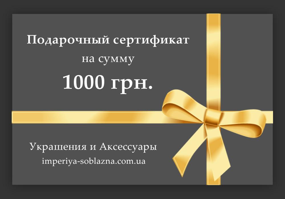 Подарочный сертификат на 1000 гривен