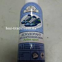 Дезодорант для  Спортивной обуви Зеленая аптека 150 мл.