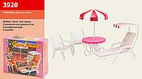 Мебель для кукол Gloria для отдыха на природе