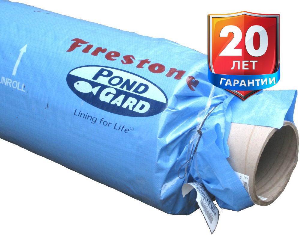 Бутилкаучуковая пленка для пруда и водоема Firestone EPDM  Pond Liner производство США опт