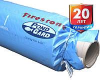 Бутилкаучуковая пленка для пруда и водоема Firestone EPDM  Pond Liner производство США