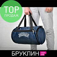 Мужская спортивная сумка синяя Джордан Jordan / маленькая фитнес сумка для спорта через плечо