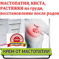 МАМАВИТ ОРИГИНАЛ гель Арго 50 мл (мастопатия, мастит, растяжки на груди, киста, восстановление формы)