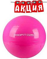 Мяч для фитнеса Profit Ball. АКЦИЯ