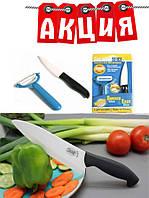 Керамический нож и овощечистка  Ceramic Knife. АКЦИЯ