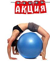 Мяч для фитнеса. АКЦИЯ