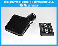 Трансмиттер FM MOD H9 Автомобильный FM Модулятор!Акция