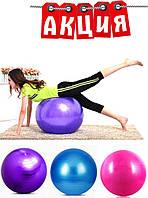 Мяч для фитнеса 75см Profit Ball. АКЦИЯ