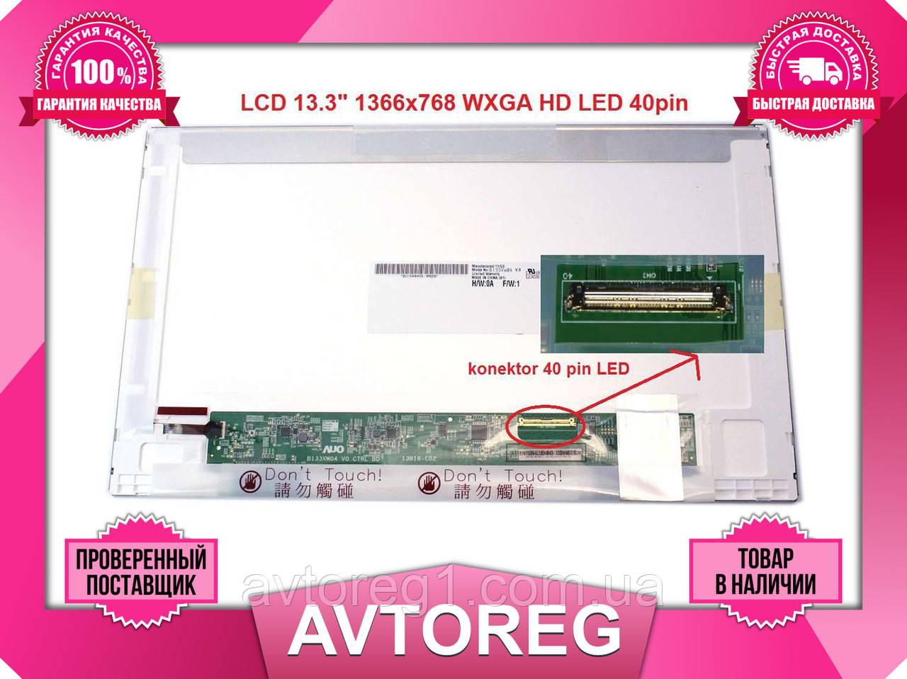 Матрица 13.3 LP133WH1-TLA3 LP133WH1-TLA1
