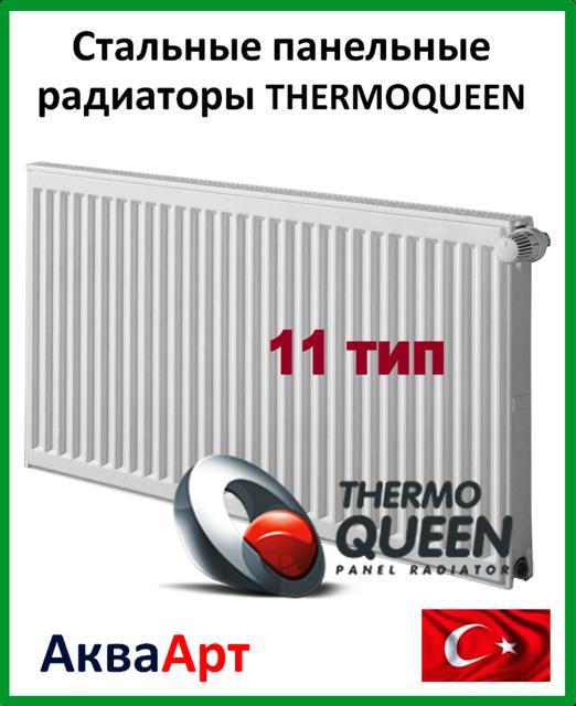 Стальные панельные радиаторы Thermoqueen 11 тип