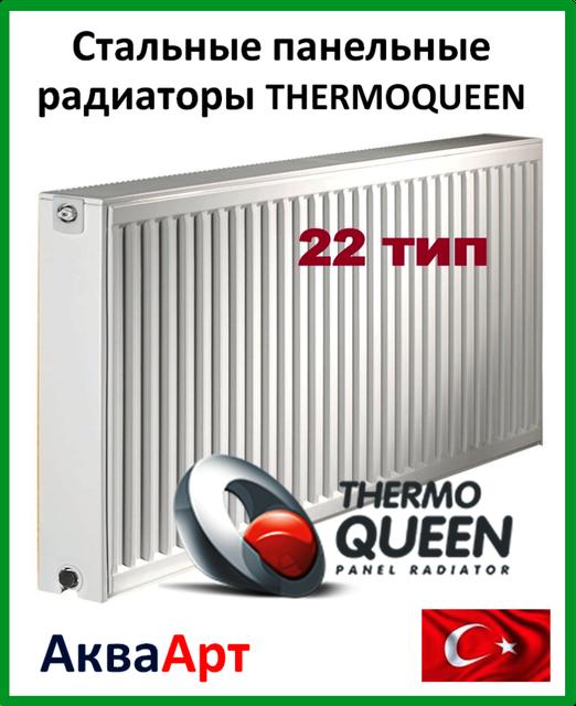 Стальные панельные радиаторы Thermoqueen 22 тип