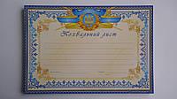 """Похвальний Лист """"Украина"""" поздравительный,А4,картон.Универсальный бланк Похвального Листа Грамота для поздравл"""