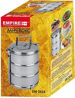 Пищевой ланч бокс 3л Empire EM-2416 (Empire Эмпаир Емпаєр) 