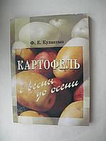 """Ф.Кулаксыз """"Картофель с весны до осени"""""""