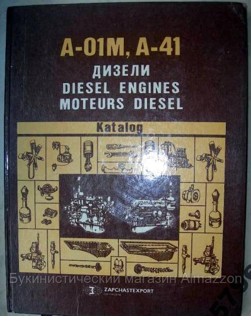 Каталог деталей - Дизели А-01М, А-41 - Букинистический магазин Almazzon в Одессе