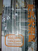 """Кодзиро Сэридзава """"Книга о человеке"""""""