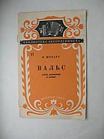 """Библиотека аккордеониста. И.Штраус """"Вальс"""" (Вино, женщины и песни). Ноты. Музгиз. 1957 год"""