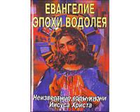 "Доулинг Леви Х. ""Евангелие эпохи Водолея"""