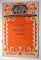 "Библиотека аккордеониста. И.Кальман ""Вальс"" из оперетты ""Цыган премьер"". Ноты. Музгиз. 1957 год"