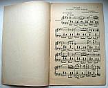 "Библиотека аккордеониста. И.Кальман ""Вальс"" из оперетты ""Цыган премьер"". Ноты. Музгиз. 1957 год, фото 2"