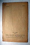"Библиотека аккордеониста. И.Кальман ""Вальс"" из оперетты ""Цыган премьер"". Ноты. Музгиз. 1957 год, фото 6"