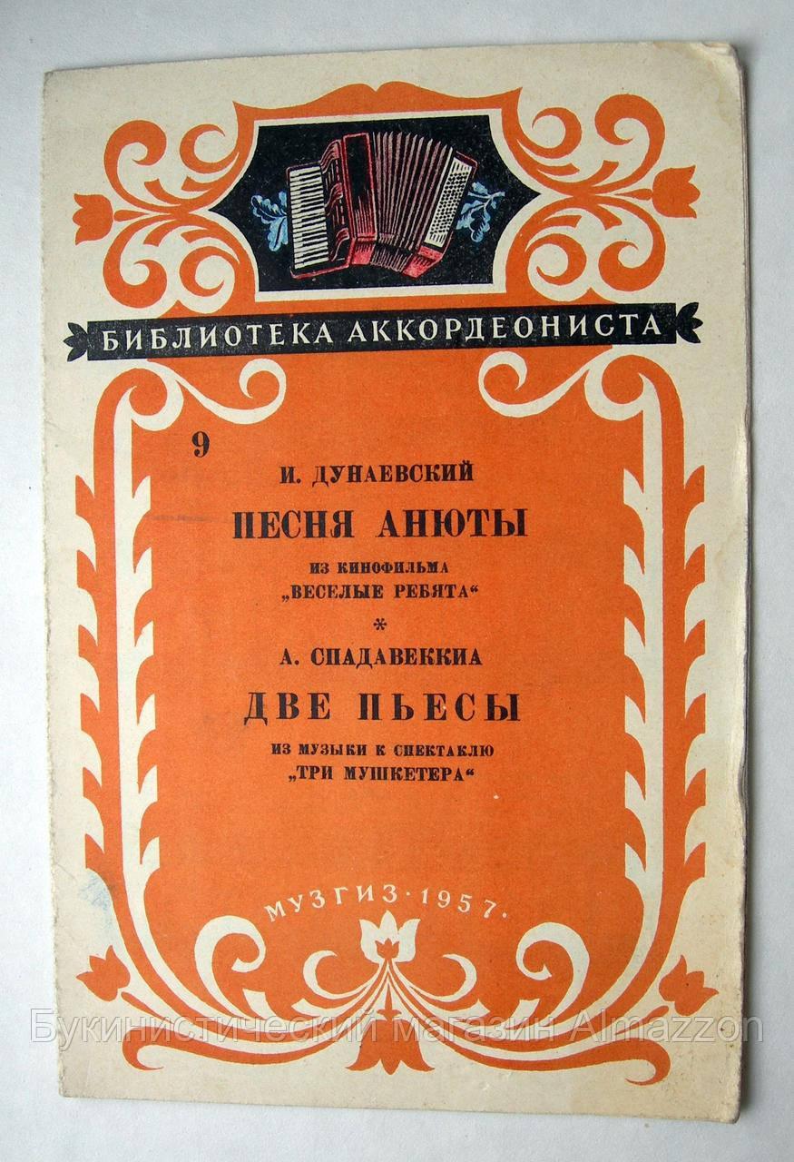 """Библиотека аккордеониста. И.Дунаевский """"Песня Анюты"""". А.Спадавеккиа """"Две пьесы"""". Ноты. Музгиз. 1957 год"""