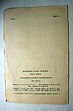 """Библиотека аккордеониста. И.Дунаевский """"Песня Анюты"""". А.Спадавеккиа """"Две пьесы"""". Ноты. Музгиз. 1957 год, фото 6"""