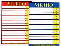 Ламинированные таблички-ценники