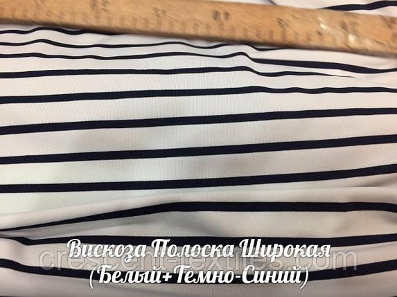 Вискоза Трикотаж Полоска Широкая (Белый+Темно-Синий), фото 2