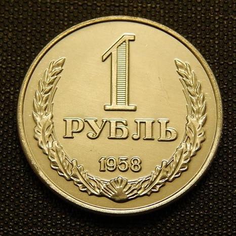 СССР 1 рубль 1958 г, Пруф