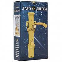 Таро 78 Дверей / Tarot of the 78 Doors