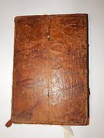 Книга старинная МИНЕЯ (АВГУСТ) 1876 год 36/24см 1137