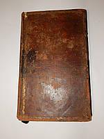 Книга старинная МИНЕЯ(АПРЕЛЬ) 1863 год 35/22см  1153