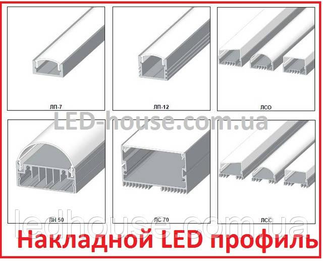 nakladnoy-Alyuminievyj-profil-dlya-svetodiodnoj-lenty