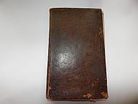 Старинная книга МИНЕЯ(СЕНТЯБРЬ) 34СМ 6599